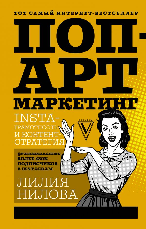 Лилия Нилова «Поп-арт маркетинг: Insta-грамотность и контент-стратегия»