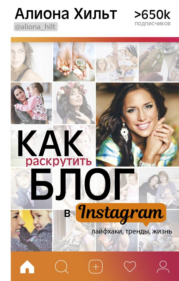 «Как раскрутить блог в Instagram: лайфхаки, тренды, жизнь»