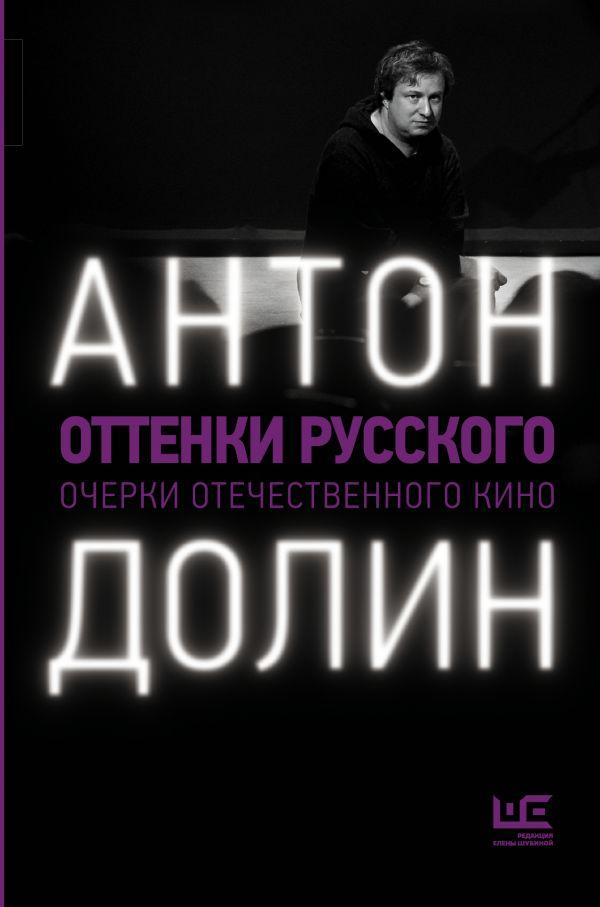 «Оттенки русского: очерки отечественного кино»