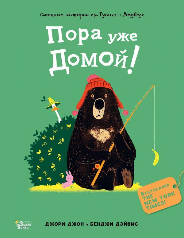 «Медведь и Гусик. Пора уже домой!»