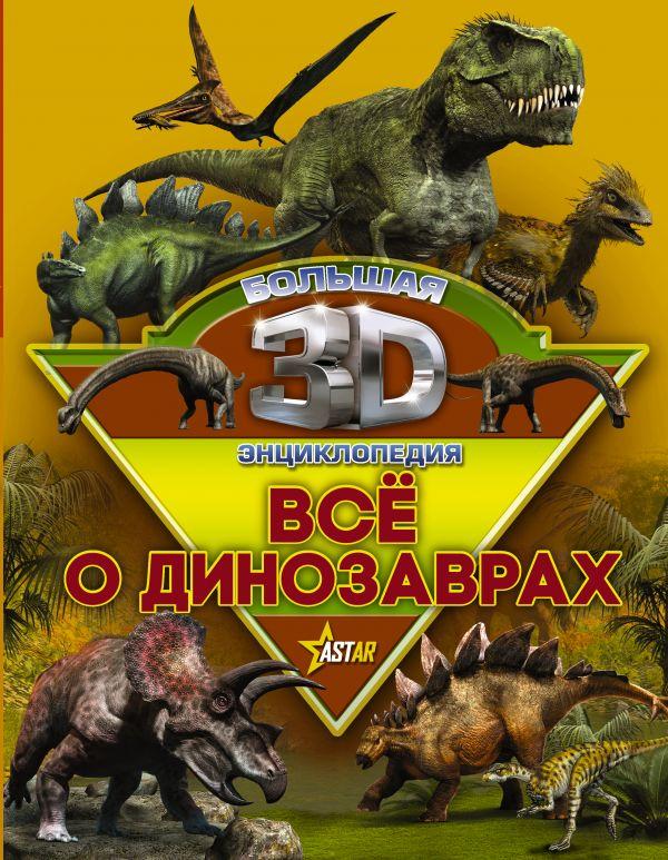 «Все о динозаврах»