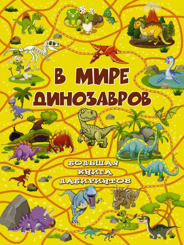 «В мире динозавров»