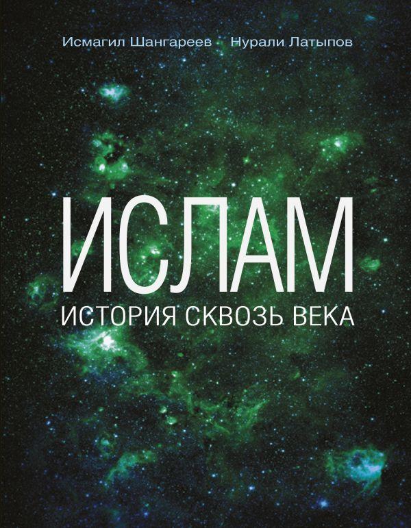 Латыпов Н.Н., Шангареев Н.Н. «Ислам: история сквозь века»