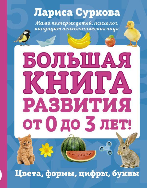 «Большая книга развития от 0 до 3 лет! Цвета, формы, цифры, буквы»