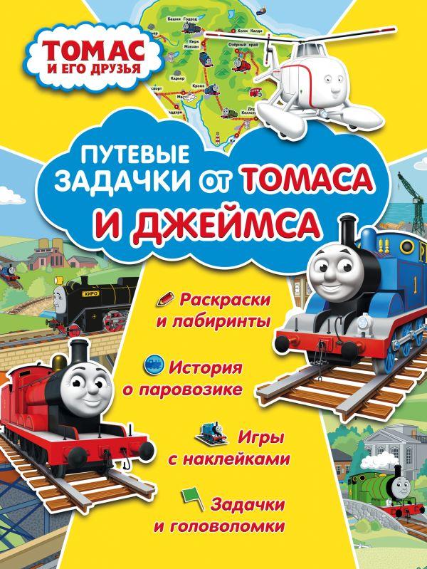 Томас и его друзья. Путевые задачки от Томаса и Джеймса