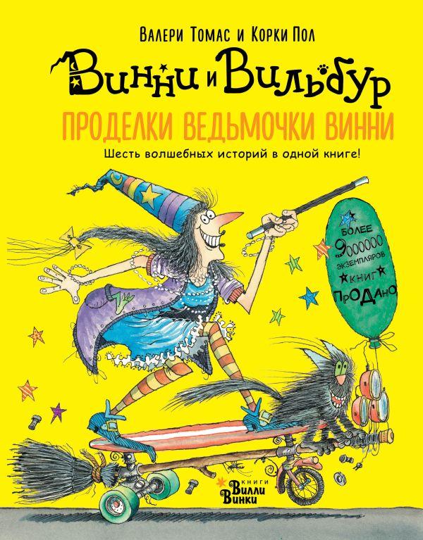 «Проделки ведьмочки Винни. Шесть волшебных историй в одной книге»