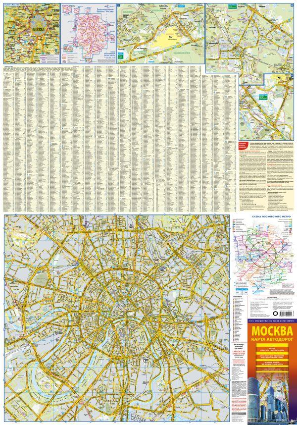 Карта автодорог. Москва. 2018
