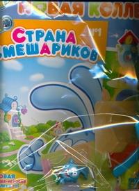 """""""Страна Смешариков"""" Журнал №1"""