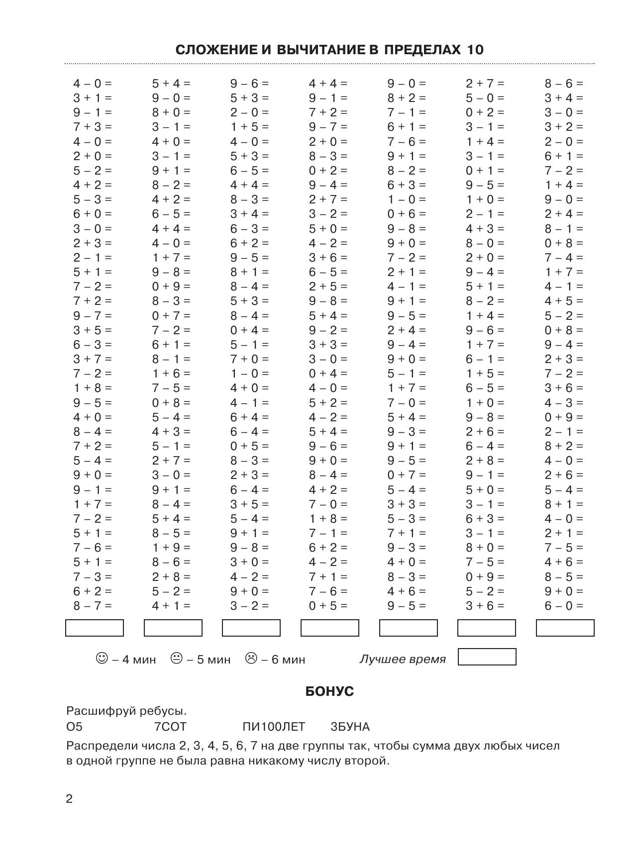 Гдз по матиматике класса 1991 года выпуска