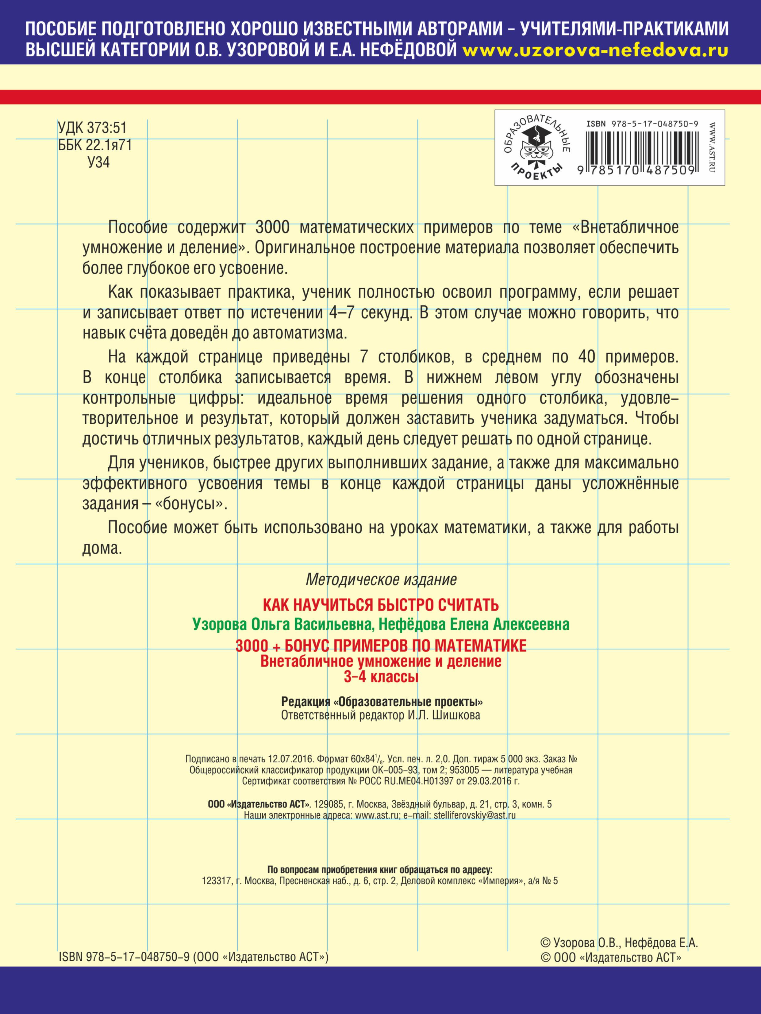 3000 примеров по математике о. в. узоров