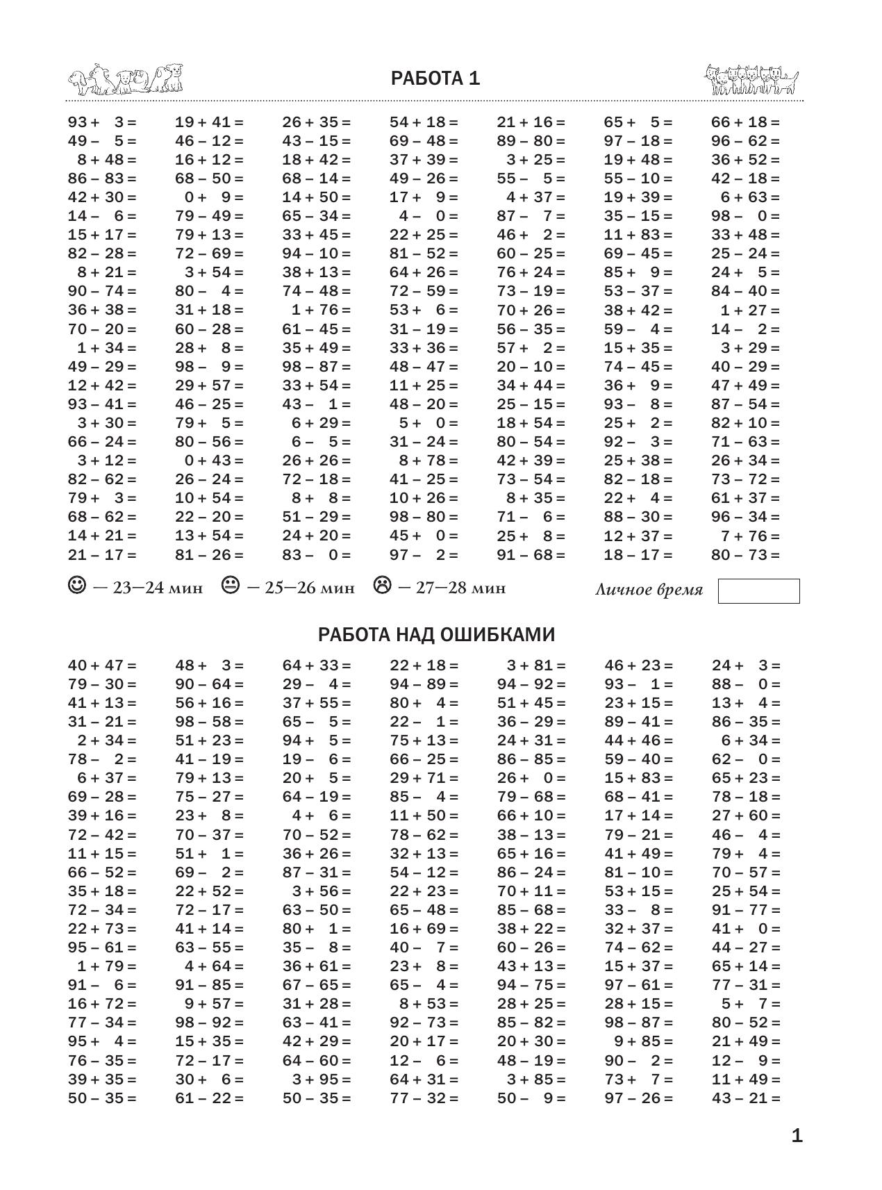 Задания по математике для 1 класса скачать через торрент