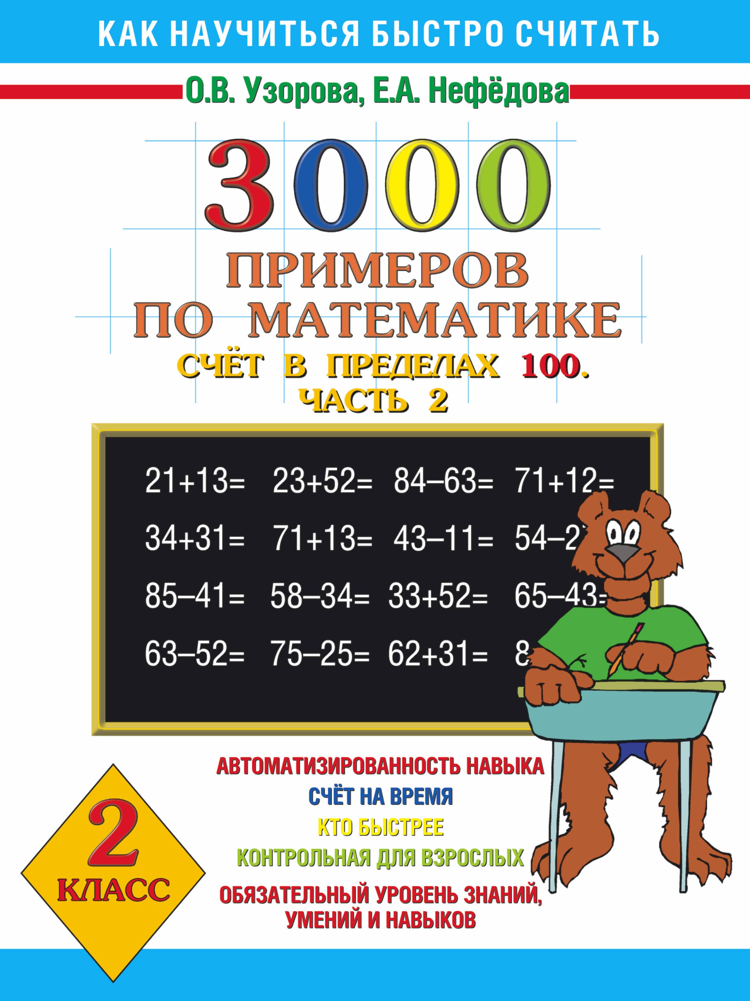 Источник: Узорова О.В., Нефедова Е.А.. 3000 примеров по математике. Счёт в пределах 100. [В 2ч.] Ч. 2. 2 класс