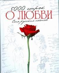"""5000 строк """"О любви"""".Стихи русских поэтов"""