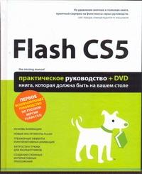 Flash cs5. практическое руководство