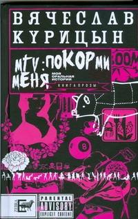 MTV: Покорми меня : книга прозы : рассказы и повести