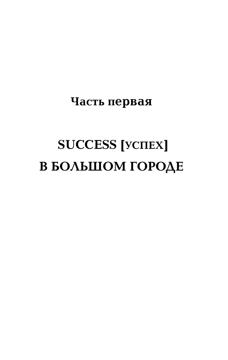 Хакамада Ирина SEX + SUCCESS. Самоучитель от self-made woman - страница 4