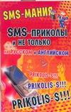 SMS - приколы на русском и английском