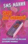 SMS для любимой