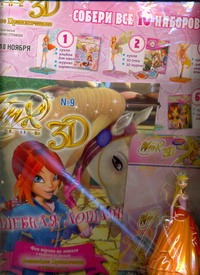 WINX.3D.Волшебное приключение № 9