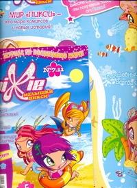 "Winx.Журнал ""Pixie""№7/2011(полуфабрикат"