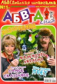 АБВГДейка №1(4)/2011