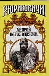 Арм.Рюрик.Андрей Боголюбский