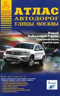 Атлас автодорог улицы Москвы. Выпуск №4, 2011 г.
