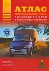 Атлас автомобильных дорог Алтайского края и прилегающих территорий