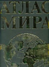 Атлас мира(Superгиг/кож)зел/зол.гладк