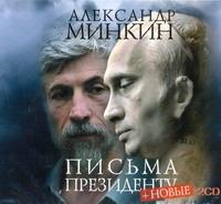 Аудиокн. Минкин. Письма президенту 2CD