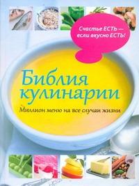 Библия кулинарии. Миллион меню на все случаи жизни