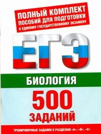 ЕГЭ Биология. 500 учебно-тренировочных заданий для подготовки к ЕГЭ по биологии