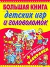 Большая книга детских игр и головоломок + умные раскраски