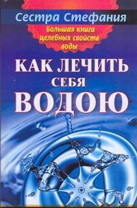 Большая книга целебных свойств воды