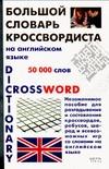 Большой словарь кроссвордиста на английском языке