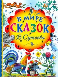 В мире сказок В.Сутеева (синий корешок)