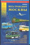 Весь транспорт Москвы-2004