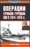 ВИБ.Операц.герм-тур.сил1914-18 супер