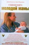 Главная книга молодой мамы