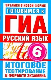ГИА Русский язык. 6 класс. Готовимся к ГИА.