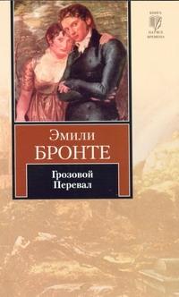 Эмили Бронте «Грозовой перевал»