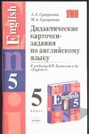 Дидактические карточки-задания по английскому языку 5 класс(Кузовлев)