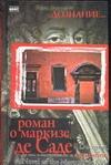 Дознание… Роман о маркизе де Саде