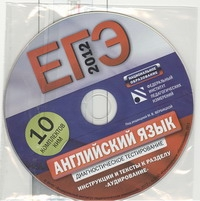 ЕГЭ-12.ФИПИ-Школе.Англ.яз.10 вар.CD