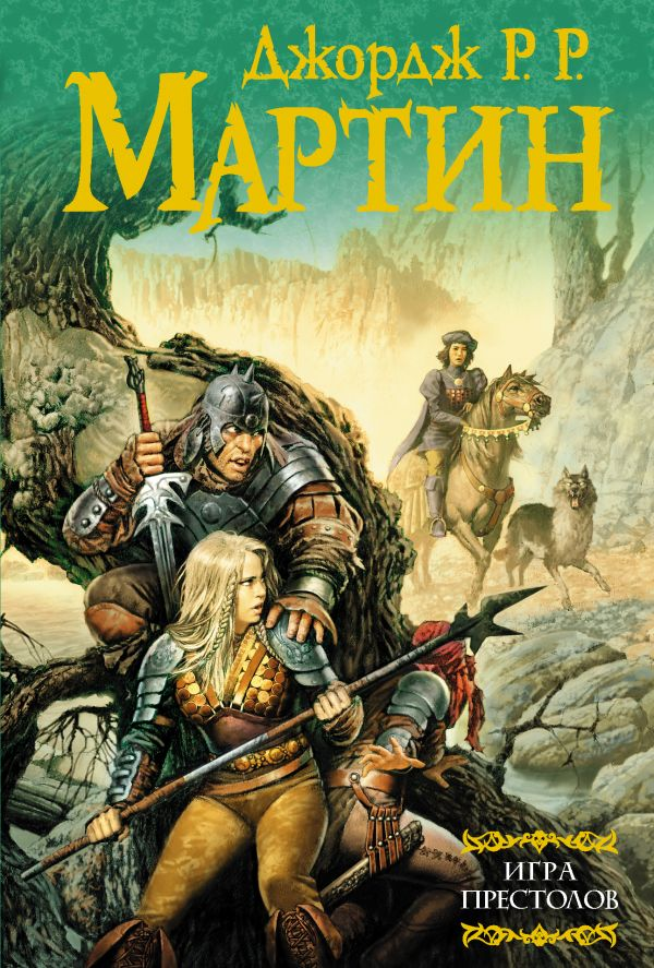 Джордж Р.Р. Мартин «Игра престолов»