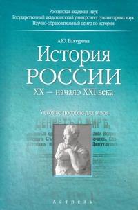 История России: ХХ - начало ХХI века