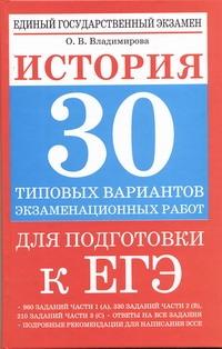 Источник: Владимирова О.В.. ЕГЭ История. 30 типовых вариантов экзаменационных работ для подготовки к ЕГЭ