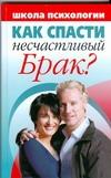 Как спасти несчастливый брак? Школа психологии