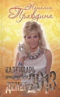 Календарь привлечения денег, 2013