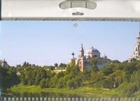 Календарь-2013(кв.тр)Торжок 01.2.243П Именины